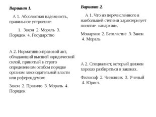 Вариант 1.  А 1. Абсолютная надежность, правильное устроение:     1. З