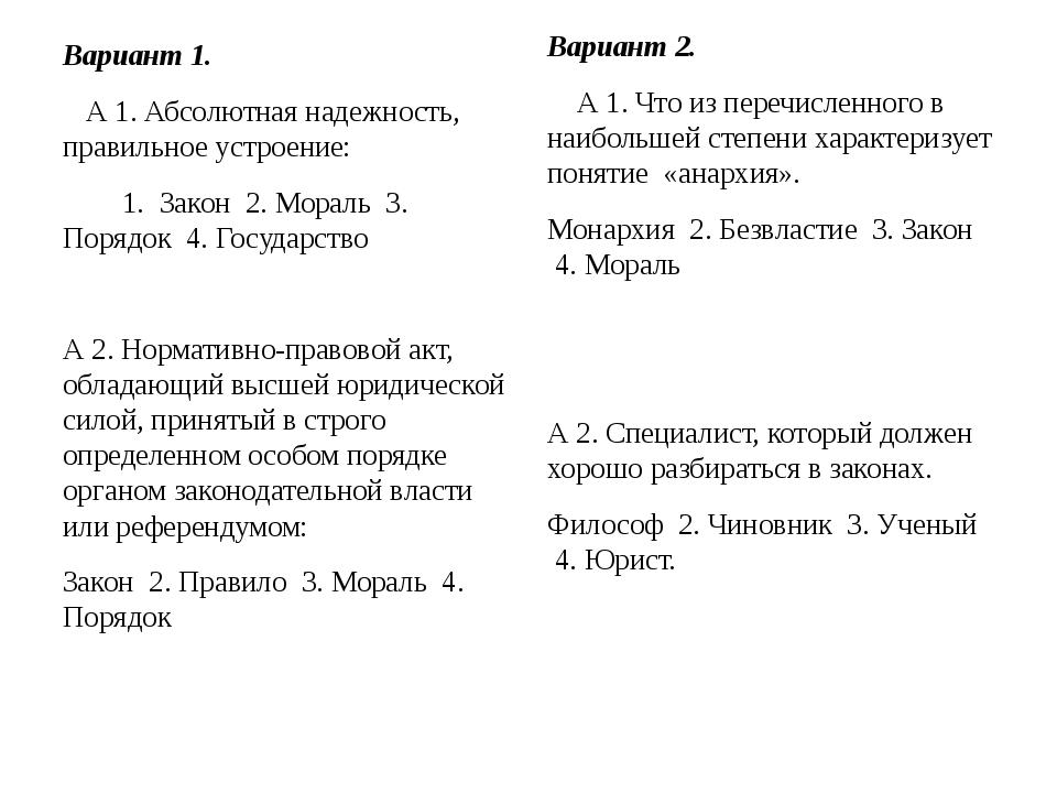 Вариант 1.  А 1. Абсолютная надежность, правильное устроение:     1. З...