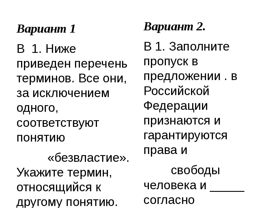 Вариант 1 В 1. Ниже приведен перечень терминов. Все они, за исключением одно...