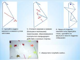 4. Сделайте надрез верхнего и нижнего углов заготовки. 5. Отогните верхние и