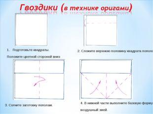 Подготовьте квадраты. Положите цветной стороной вниз 2. Сложите верхнюю полов