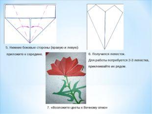 5. Нижние боковые стороны (правую и левую) приложите к середине. 6. Получился