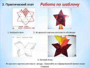 2. Из красного картона изготовьте объёмную звезду . 3. Вечный огонь. Из красн