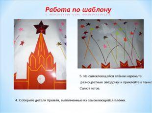 . 4. Соберите детали Кремля, выполненные из самоклеющейся плёнки. 5. Из самок