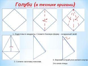 1. Подготовьте квадраты. Сложите базовую форму – воздушный змей. . 2. Согните