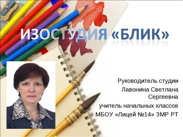 Руководитель студии Лавонина Светлана Сергеевна учитель начальных классов...
