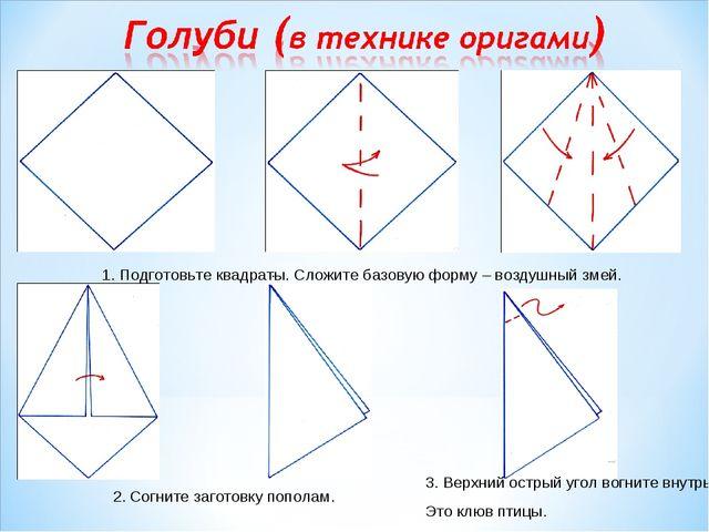 1. Подготовьте квадраты. Сложите базовую форму – воздушный змей. . 2. Согните...