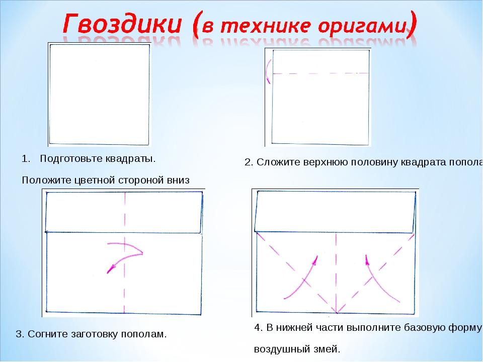 Подготовьте квадраты. Положите цветной стороной вниз 2. Сложите верхнюю полов...