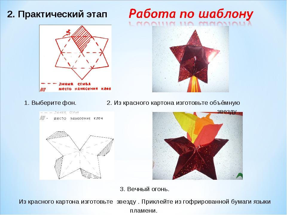 2. Из красного картона изготовьте объёмную звезду . 3. Вечный огонь. Из красн...