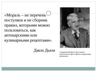 «Мораль – не перечень поступков и не сборник правил, которыми можно пользоват