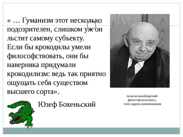 Юзеф Бохеньский « … Гуманизм этот несколько подозрителен, слишком уж он льсти...