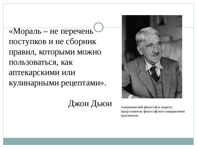 «Мораль – не перечень поступков и не сборник правил, которыми можно пользоват...