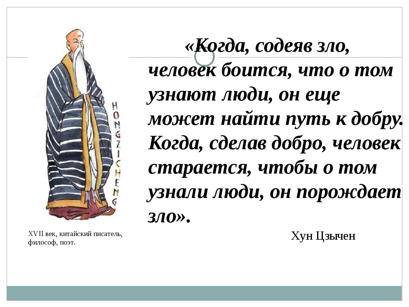 «Когда, содеяв зло, человек боится, что о том узнают люди, он еще может найти...
