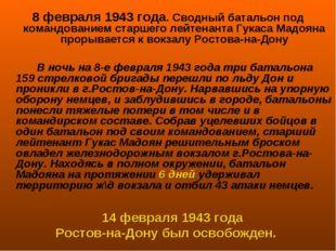 8 февраля 1943 года. Сводный батальон под командованием старшего лейтенанта Г