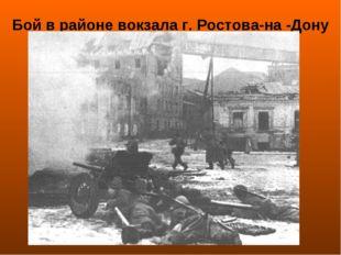 Бой в районе вокзала г. Ростова-на -Дону