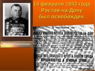 14 февраля 1943 года Ростов-на-Дону был освобожден.