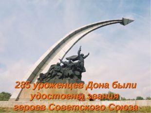 285 уроженцев Дона были удостоены звания героев Советского Союза
