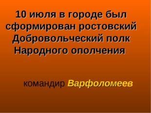 10 июля в городе был сформирован ростовский Добровольческий полк Народного оп