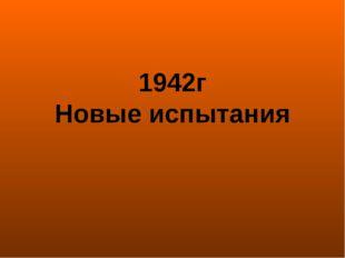 1942г Новые испытания