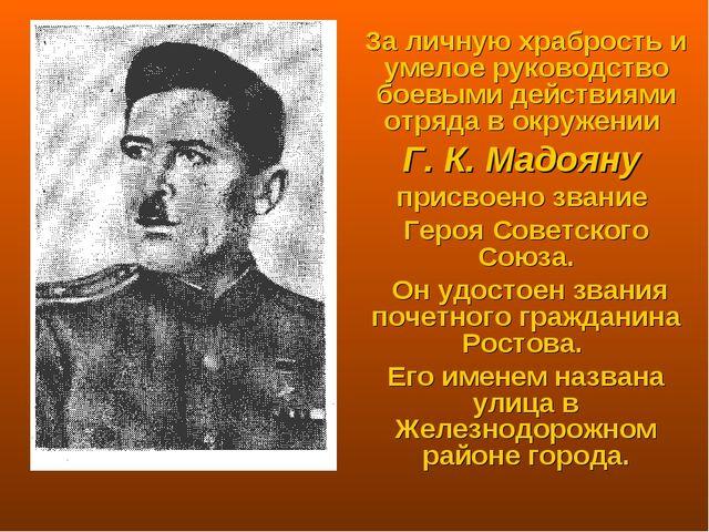 За личную храбрость и умелое руководство боевыми действиями отряда в окружени...