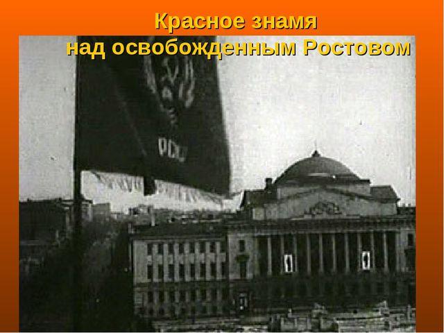 Красное знамя над освобожденным Ростовом