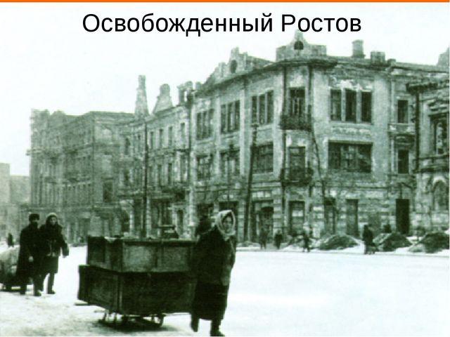 Освобожденный Ростов