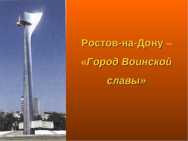 Ростов-на-Дону – «Город Воинской славы»
