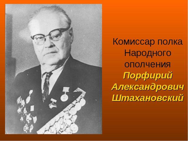 Комиссар полка Народного ополчения Порфирий Александрович Штахановский
