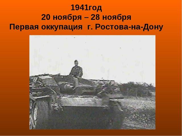 1941год 20 ноября – 28 ноября Первая оккупация г. Ростова-на-Дону
