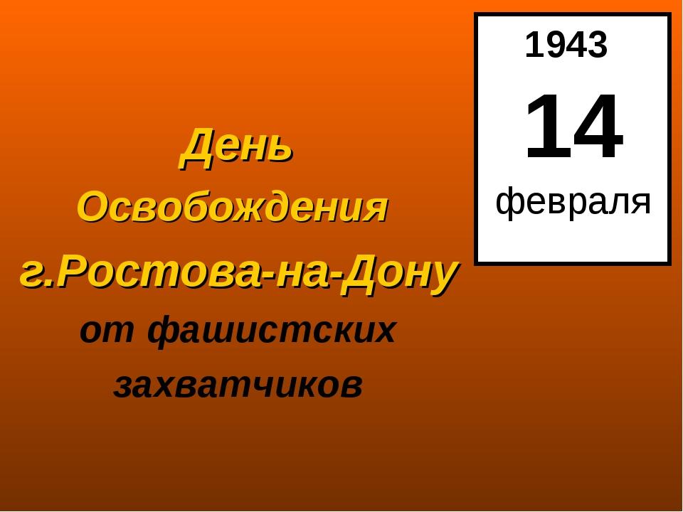 1943 14 февраля День Освобождения г.Ростова-на-Дону от фашистских захватчиков