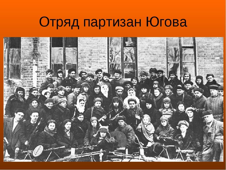 Отряд партизан Югова