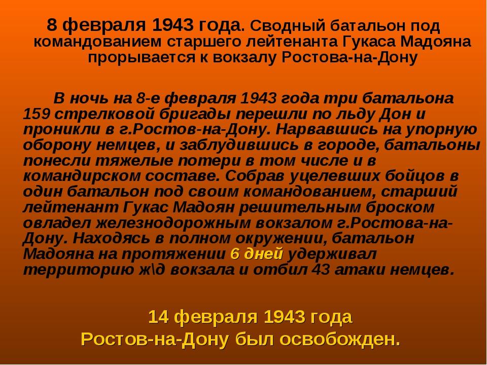 8 февраля 1943 года. Сводный батальон под командованием старшего лейтенанта Г...