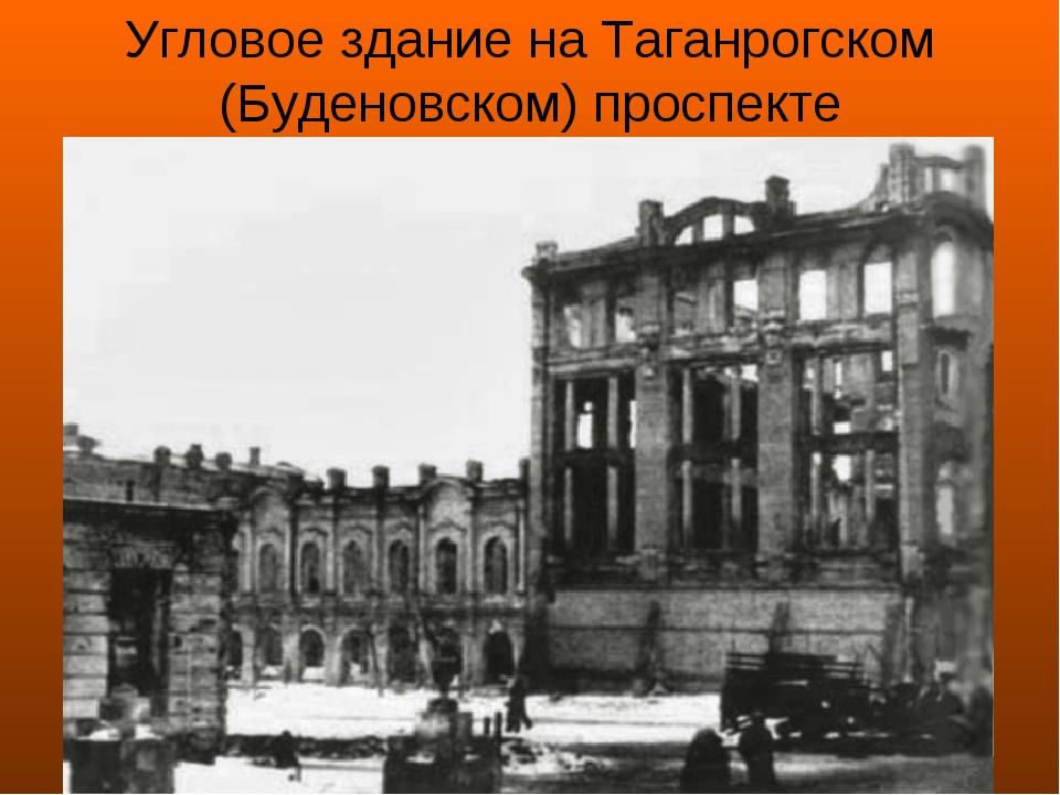 Угловое здание на Таганрогском (Буденовском) проспекте