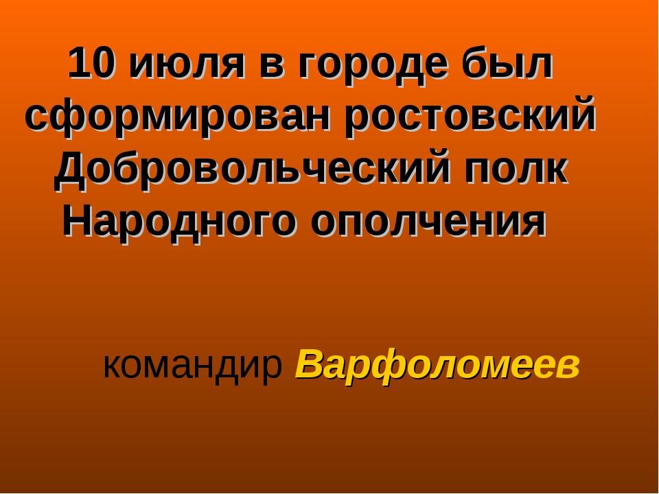 10 июля в городе был сформирован ростовский Добровольческий полк Народного оп...
