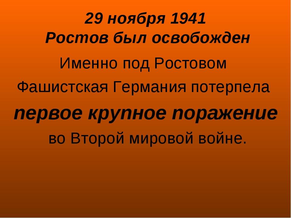 29 ноября 1941 Ростов был освобожден Именно под Ростовом Фашистская Германия...