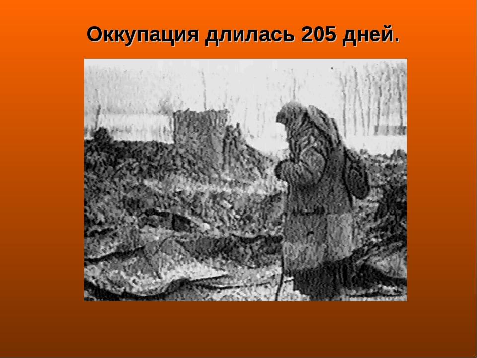 Оккупация длилась 205 дней.