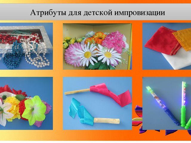 Атрибуты для детской импровизации