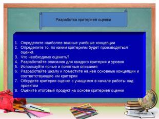 Определите наиболее важные учебные концепции Определите то, по каким критери