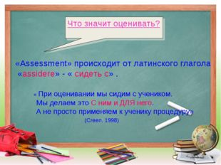 Что значит оценивать? «Assessment» происходит от латинского глагола «assidere