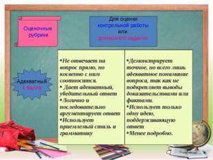 Оценочные рубрики Для оценки контрольной работы или домашнего задания Адекват