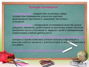 Функции оценивания: V стимулирующая – воздействие на волевую сферу посредство