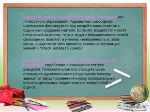 V формирование у учащихся адекватной самооценки как личностного образования.