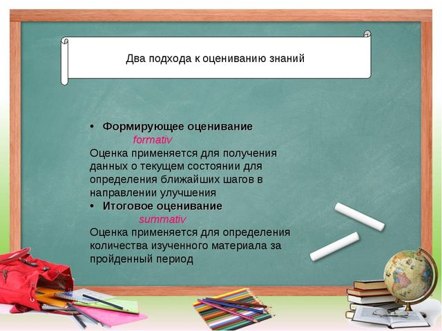 Два подхода к оцениванию знаний Формирующее оценивание formativ Оценка примен...