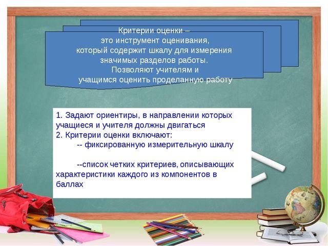 Задают ориентиры, в направлении которых учащиеся и учителя должны двигаться...
