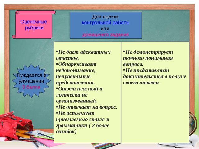 Оценочные рубрики Для оценки контрольной работы или домашнего задания Нуждает...