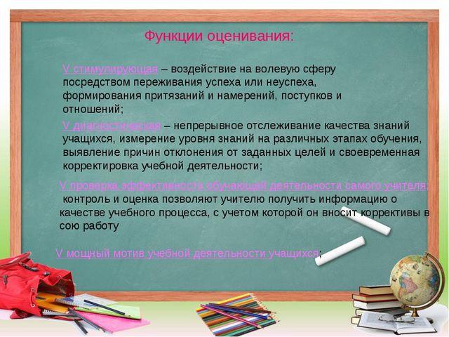 Функции оценивания: V стимулирующая – воздействие на волевую сферу посредство...