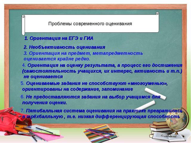 2. Необъективность оценивания 1. Ориентация на ЕГЭ и ГИА 3. Ориентация на пр...