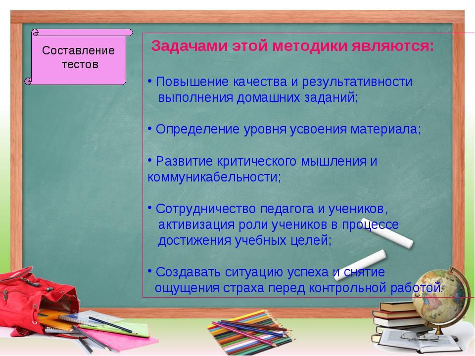 Составление тестов Задачами этой методики являются: Повышение качества и резу...