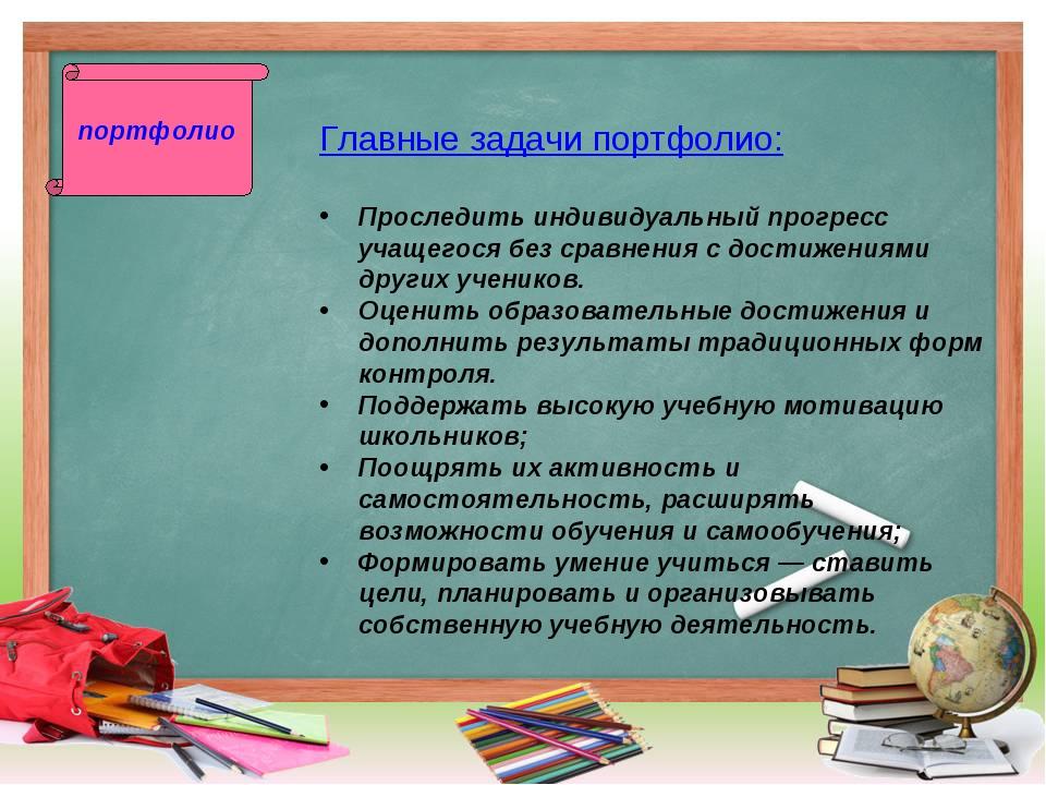 портфолио Главные задачи портфолио: Проследить индивидуальный прогресс учащег...