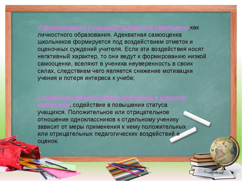 V формирование у учащихся адекватной самооценки как личностного образования....